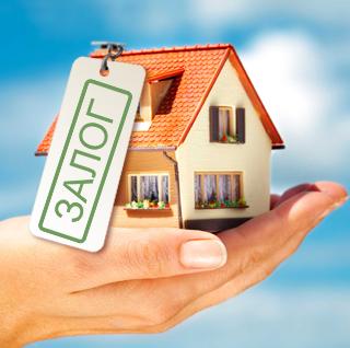 Картинки по запросу займы под залог недвижимости